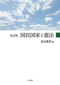 改訂版 国民国家と憲法