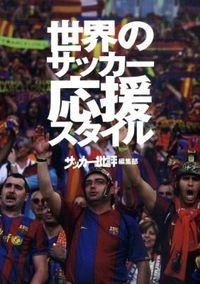 世界のサッカー応援スタイル