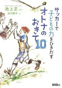 サッカーで子どもの力をひきだすオトナのおきて10