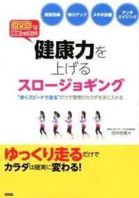 健康力を上げるスロージョギング / DVDで簡単レッスン!