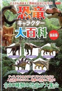 恐竜キャラクター大百科 新装版 / 全80種がズラリ!