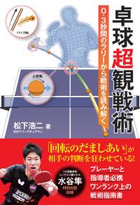 卓球超観戦術