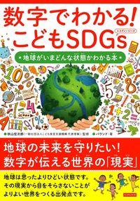 数字でわかる!こどもSDGs / 地球がいまどんな状態かわかる本