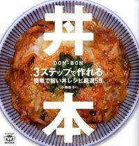 丼本 / 3ステップで作れる簡単で旨い丼レシピ厳選50
