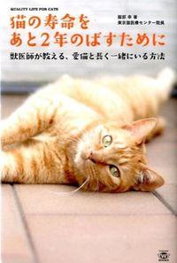 猫の寿命をあと2年のばすために / 獣医師が教える、愛猫と長く一緒にいる方法