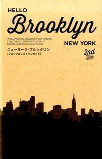 HELLO Brooklyn 2nd EDITION / ニューヨーク・ブルックリン