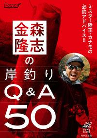 金森隆志の岸釣りQ&A50 ミスター陸王・カナモの必釣アドバイス!!