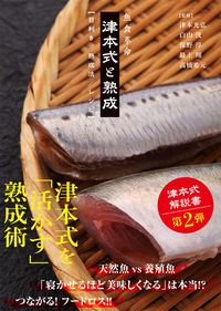 魚食革命津本式と熟成 「目利き/熟成法/レシピ」