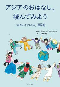 アジアのおはなし、読んでみよう──「世界の子どもたち」傑作選