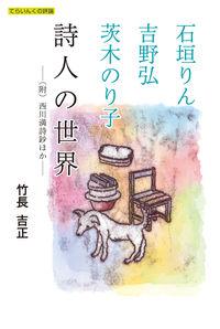 石垣りん・吉野弘・茨木のり子 詩人の世界