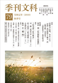 季刊文科 79号