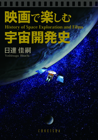 映画で楽しむ宇宙開発史
