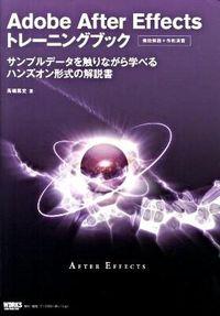 Adobe After Effectsトレーニングブック / サンプルデータを触りながら学べるハンズオン形式の解説書