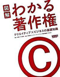 図解わかる著作権 / クリエイティブ×ビジネスの基礎知識