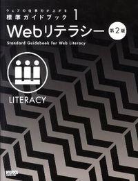 Webリテラシー 第2版