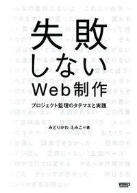 失敗しないWeb制作 / プロジェクト監理のタテマエと実践