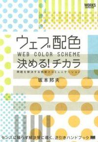 ウェブ配色決める!チカラ / 問題を解決する色彩とコミュニケーション