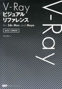 V-Rayビジュアルリファレンス : for 3ds Max and Maya : 逆引き&図解事典