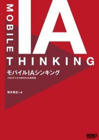 モバイルIAシンキング / クロスチャネル時代のIA思考術