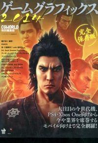 ゲームグラフィックス 2014 / 完全保存版