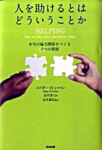 人を助けるとはどういうことか 本当の「協力関係」をつくる7つの原則