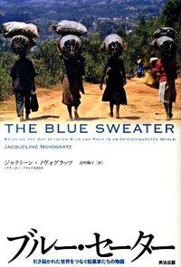 ブルー・セーター / 引き裂かれた世界をつなぐ起業家たちの物語