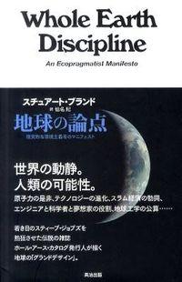 地球の論点 / 現実的な環境主義者のマニフェスト