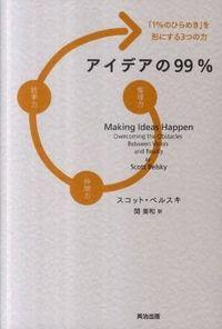 アイデアの99% / 「1%のひらめき」を形にする3つの力