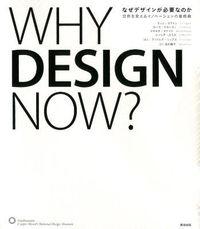 なぜデザインが必要なのか / 世界を変えるイノベーションの最前線