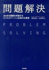 問題解決 / あらゆる課題を突破するビジネスパーソン必須の仕事術