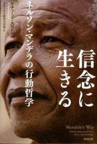 信念に生きる / ネルソン・マンデラの行動哲学