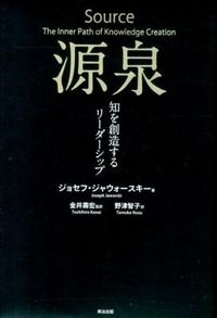 源泉 / 知を創造するリーダーシップ
