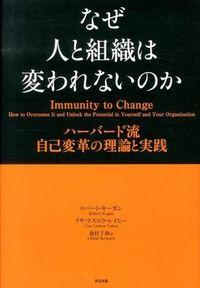 なぜ人と組織は変われないのか / ハーバード流自己変革の理論と実践