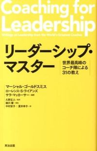 リーダーシップ・マスター / 世界最高峰のコーチ陣による31の教え