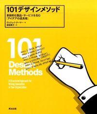 101デザインメソッド / 革新的な製品・サービスを生む「アイデアの道具箱」