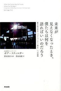 未来が見えなくなったとき、僕たちは何を語ればいいのだろう / 震災後日本の「コミュニティ再生」への挑戦