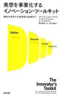 発想を事業化するイノベーション・ツールキット / 機会の特定から実現性の証明まで