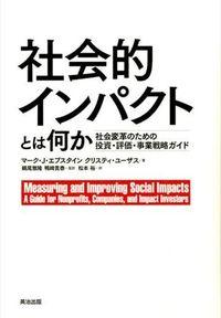 社会的インパクトとは何か / 社会変革のための投資・評価・事業戦略ガイド