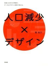 人口減少×デザイン / 地域と日本の大問題を、データとデザイン思考で考える。