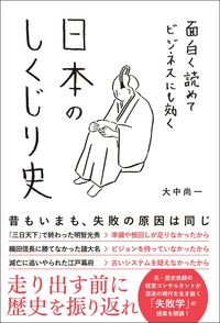 面白く読めてビジネスにも効く日本のしくじり史