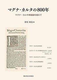 マグナ・カルタの800年