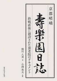 京都嵯峨 寿楽園日誌