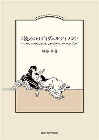 〈読み〉のディヴェルティメント