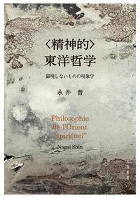 〈精神的〉東洋哲学