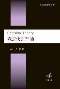 意思決定理論