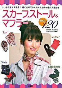 スカーフ,ストール&マフラー巻き方120