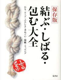 結ぶ・しばる・包む大全 : ひも・ロープ・ふろしき・手ぬぐい・和紙・ラッピング