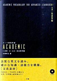 テーマ別英単語academic 上級 01(人文・社会科学編)