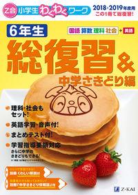 Z会小学生わくわくワーク  2018・2019年度用 6年生総復習&中学さきどり編