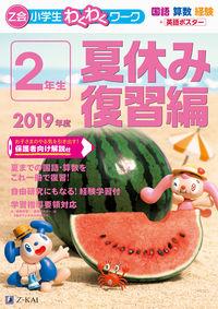Z会小学生わくわくワーク 2019年度 2年生夏休み復習編